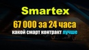 Smartex 67 000 за 24 часа какой смарт контракт выгодней smartex millione money или cryptohends