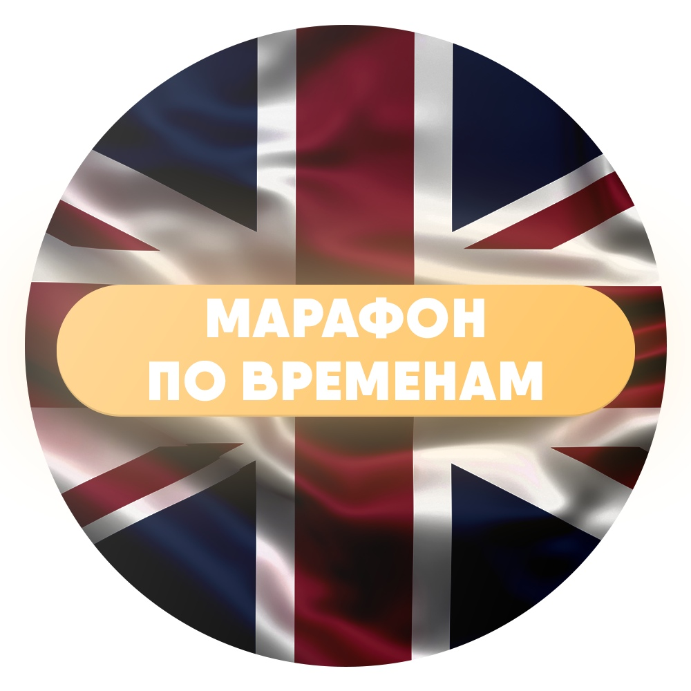 Афиша Казань Бесплатный марафон по временам / Английский язык