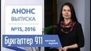 Исправляем ошибки допущенные при индексации зарплаты Бухгалтер 911 №15 2016