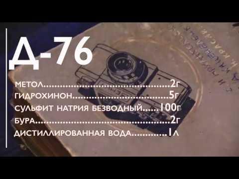 Проявка пленки дома, проявитель Д76
