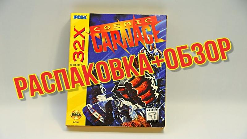 SEGA 32x Cosmic Carnage
