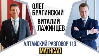 Алтайский разговор 113. Mathcad. Виталий Лажинцев и Олег Брагинский