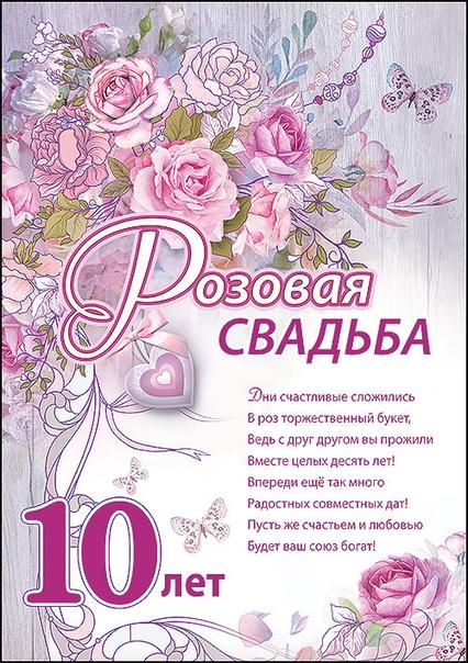 Прикольные поздравление с днем свадьбы 10 лет