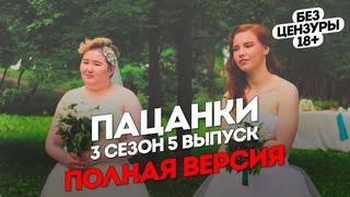 смотреть онлайн Пацанки 4 сезон 5 серия  бесплатно в хорошем качестве
