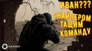 Иван Гай ◾ Комар тащит команду ◾ Калибр