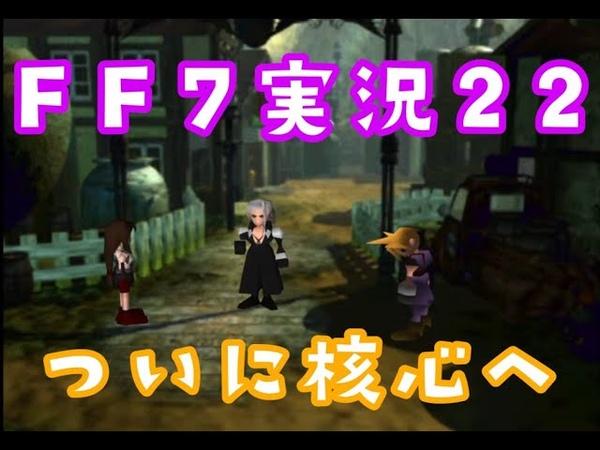 FF7原作 ガールズバンドマンの実況 22