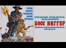 Босс Ниггер.Boss Nigger.1975.720p.AVO.Вячеслав Котов