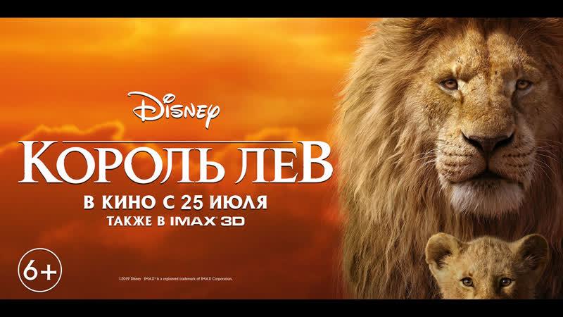 Король Лев в к-т ДК Чердаклы с 25 июля
