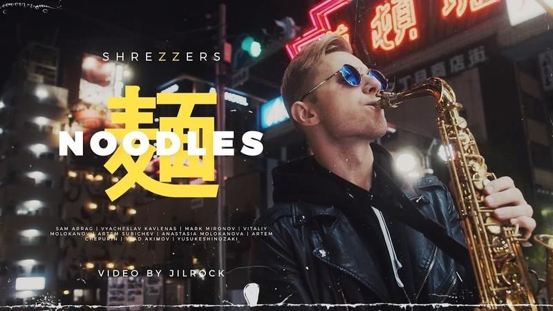 SHREZZERS Noodles official video