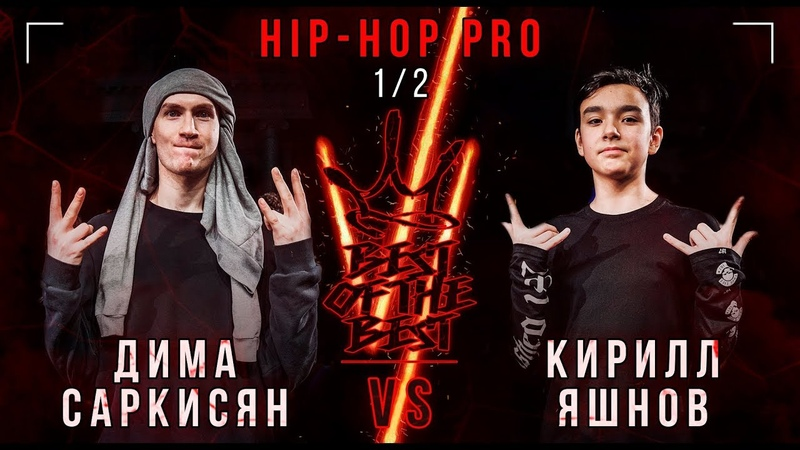 Дима Саркисян VS Кирилл Яшнов HIP HOP PRO 1 2 BEST OF THE BEST BATTLE VI