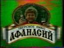 Рекламный блок и анонс Империя под ударом (ОРТ (Петербург), 15.11.2000)