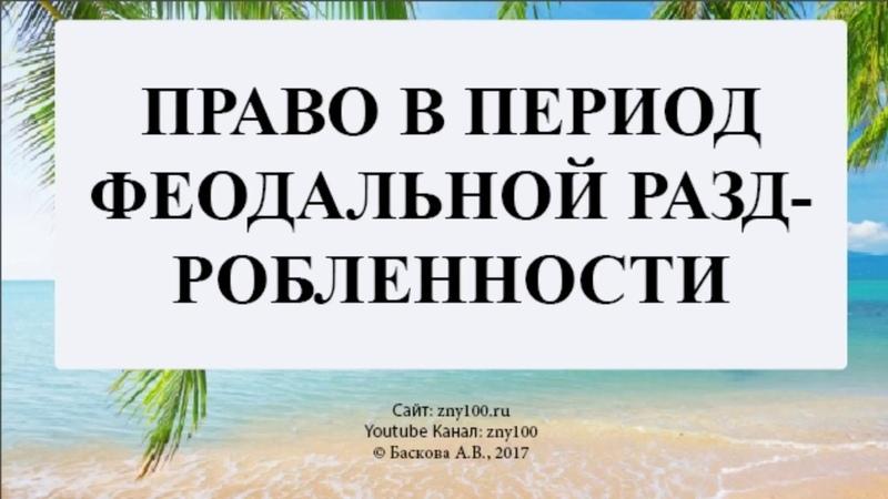 Баскова А В ИОГиП Право в период феодальной раздробленности