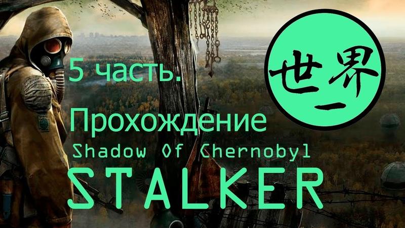 005 Прохождение Сталкер Тень Чернобыля LetsPlay STALKER Shadow of Chernobyl Triple Troubles