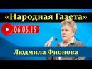 Людмила Фионова 06 05 19 Великая Отечественная война Подмена смыслов