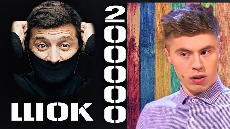 200 000 Зеленский в шоке от этой подачи - Ваня порвал зал убойными шутками | Рассмеши Комика ЛУЧШЕЕ
