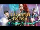 Тайный город 3 сезон 1 серия в формате 1080р