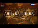 Экранизация сериала «Анна Каренина» — Россия 1