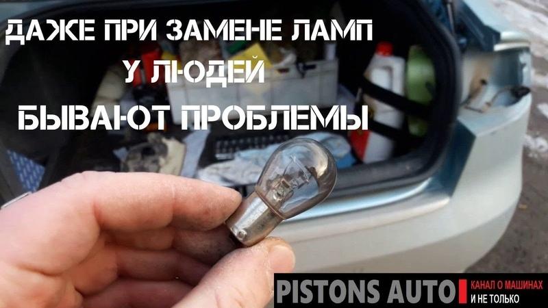 Audi A4 B7 2 0TFSI Замена лампы стоп сигнала Ремонт авто своими руками