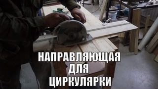 Как ровно пилить дисковой пилой? Направляющая для циркулярки своими руками из подручных материалов.