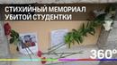 У дома Олега Наполеона Соколова сделали стихийный мемориал в память об Анастасии Ещенко