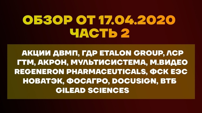 Обзор от 17 Апреля 2 часть Акции ДВМП Etalon Group ЛСР ГТМ Акрон Мультисистема ВТБ ФСК ЕЭС