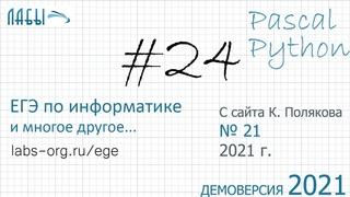Разбор 24 задания ЕГЭ по информатике демо 2021 и с сайта Полякова К. (21) , на Pascal и Python
