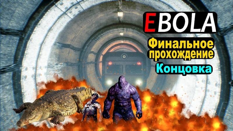 EBOLA 💥 Прохождение 4 - финал💥Подвал ▶ Осы ▶ Крокодил ▶ Поезд ▶ Концовка