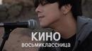 Корейский певец поет КИНО (Виктор Цой) - Восьмиклассница / Song wonsub(송원섭)