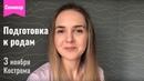 Семинар «Подготовка к родам» Кострома
