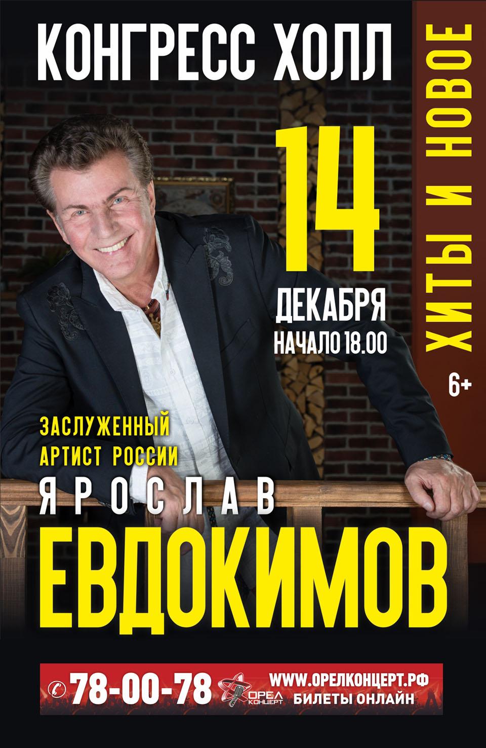Ярослав Евдокимов «Хиты и новое»