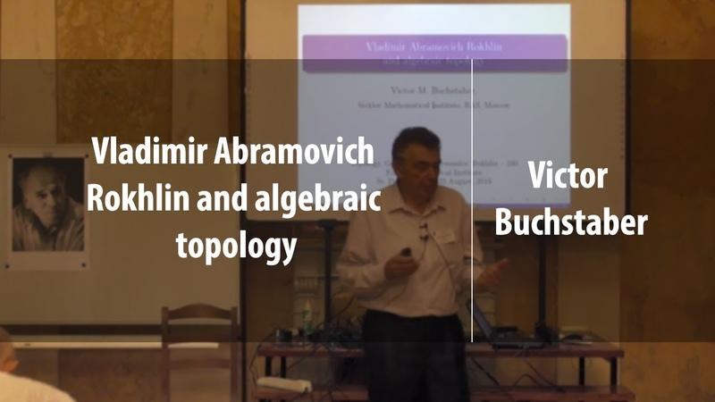 Vladimir Abramovich Rokhlin and algebraic topology | Victor Buchstaber | Лекториум