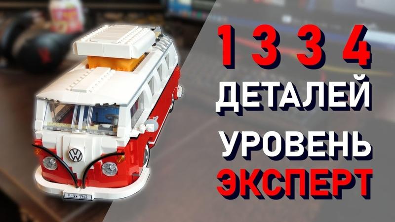 Обзор на машинку Лего Volkswagen T1 Camper Van