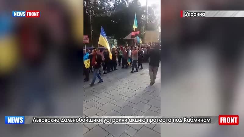 Львовские дальнобойщики под Кабмином устроили акцию протеста