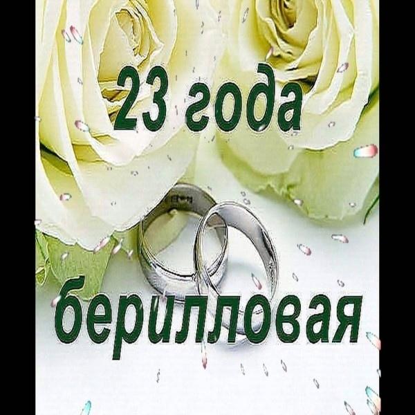 Открытка годовщина свадьбы 23 года