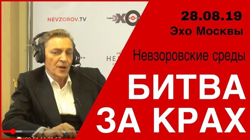 Битва за крах и Муссолини всея руси Невзоровские Среды на радио Эхо Москвы эфир 28 августа 2019