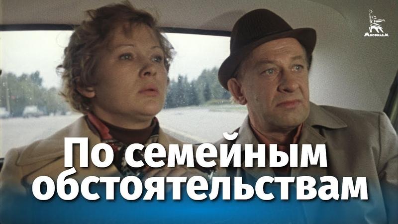 По семейным обстоятельствам 2 серия (комедия, реж. Алексей Коренев, 1977 г.)