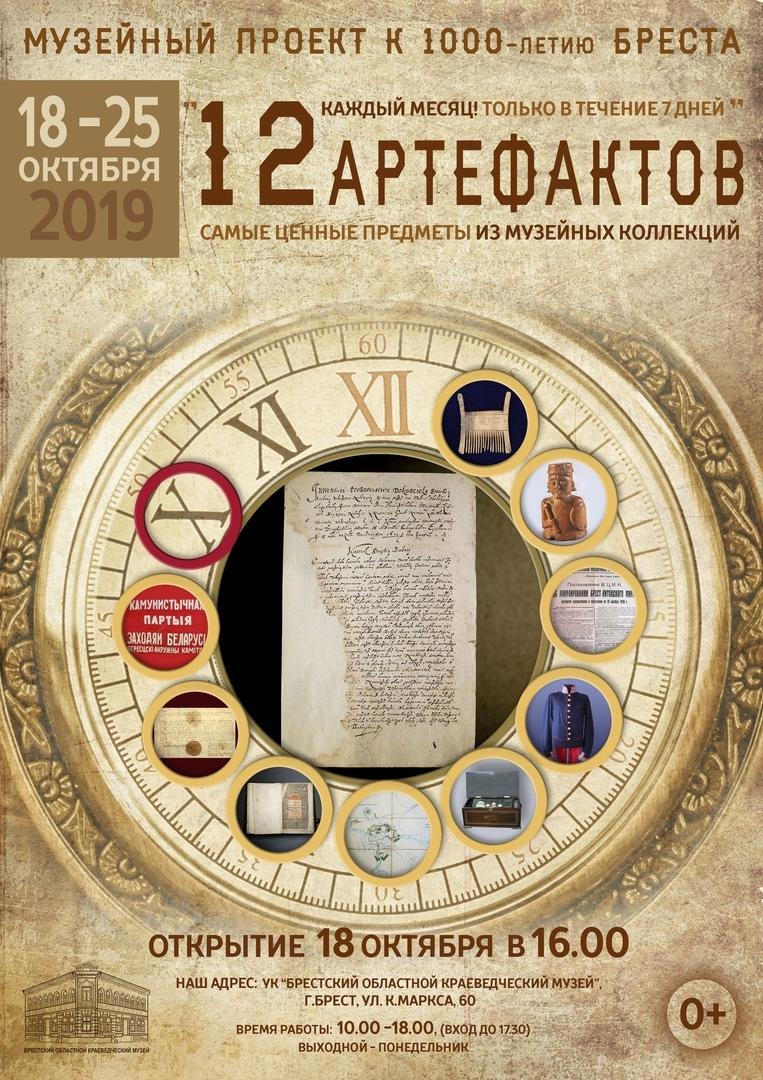 Десятый артефакт представят в Брестском областном краеведческом музее. Что это будет?