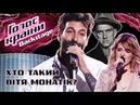 Кто такой Виктор Монатик, песня Маяковского от Даниеля, реклама гостиниц - Голос Країни Backstage