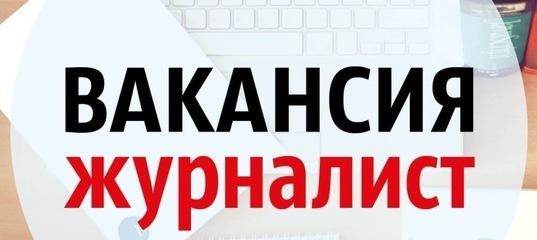 Вакансия журналист удаленная работа удаленная работа на дому наборщик текстов спб