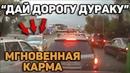 Автоподборка Дай дорогу дураку Мгновенная Карма56