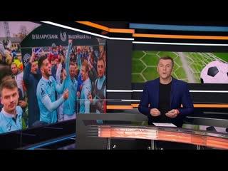 Ведущий новостей  ОНТ Сергей Соболь  зачитал рэп о победе Брестского-Динамо в чемпионате Беларуси.