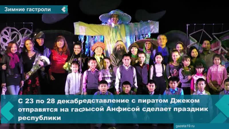 Театр Читiген приготовил для детей Пиратский клад