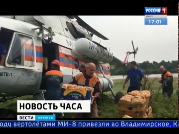 Авиацией доставили гуманитарную помощь в труднодоступные населённые пункты Тулунского р-на