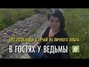 Про Подклады Случай из личного опыта Ведьмы Мстиславовны