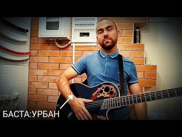 БАСТА - УРБАН (Под гнетом свинцового купола) Разбор Песни   Как Играть на Гитаре Баста