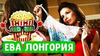Ева Лонгория | Лучшие фильмы и сериалы с актрисой
