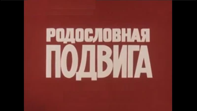 Родословная подвига 1978