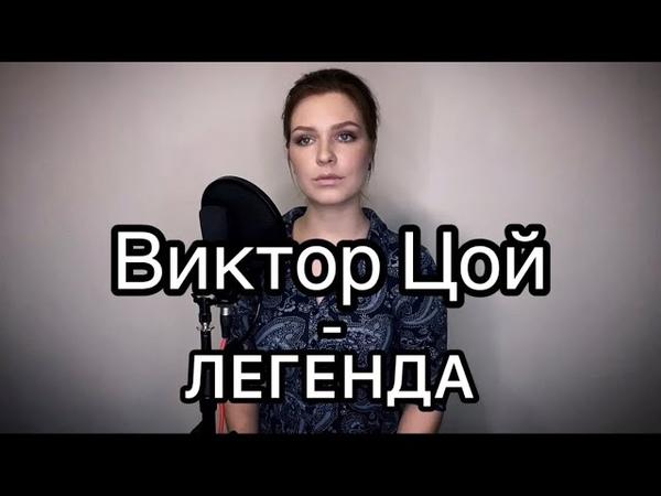 Алиса Супронова Легенда Виктор Цой
