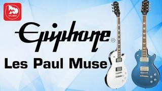 Электрогитара EPIPHONE Les Paul MUSE