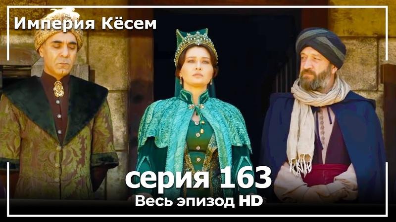 Великолепный век Империя Кёсем серия 163